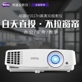 BENQ/明基智慧3D投影儀家用高清ms517H無線辦公投影機白天直投 陽光好物