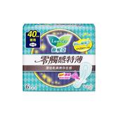 【蕾妮亞】零觸感超長夜用衛生棉 40cm*6片