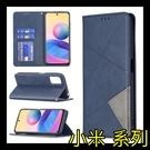 【萌萌噠】小米 POCO M3 Pro (5G) 新款復古純色 拼接菱格 自動吸附 錢包款 側翻皮套 手機殼 手機套