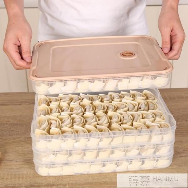 家用冰箱速凍水餃子收納盒冷凍盒托盤保鮮餛飩雞蛋多層盒分格  牛轉好運到 YTL
