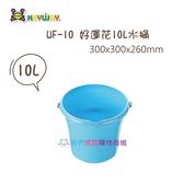 【我們網路購物商城】聯府 WF-10 好運花10L水桶 水桶 置物 桶子