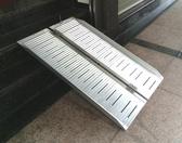 斜坡板/鋁輪椅梯-輪椅爬梯專用斜坡板  單摺鋁梯長48吋約122CM (台灣製造) 非固定式斜坡板C款