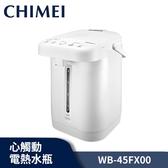 CHIMEI 奇美 4.5L 心觸動電熱水瓶 WB-45FX00 不鏽鋼 觸控 電熱水瓶
