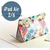 Apple iPad Air 2/6 浮雕系列 彩繪卡通 側翻皮套 支架 平板套 平板 皮套 平板殼 保護套 保護