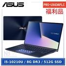 【福利品】ASUS PRO-UX434FLC-0192B10210U (i5-10210U/8G/MX250-2G/512G PCIe/W10P/FHD/14)