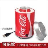 小冰箱車載可樂桶USB冰製冷器冷藏車載冰箱兩用迷你