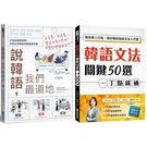 《韓語文法關鍵50選》+《說韓語,我們最道地》