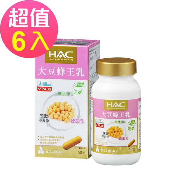 【永信HAC】大豆蜂王乳膠囊x6瓶 (60粒/瓶)