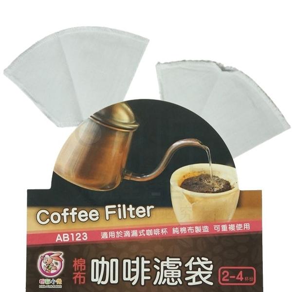 【九元生活百貨】棉布咖啡濾袋/2-4杯份 法蘭絨咖啡濾布 手沖咖啡濾袋