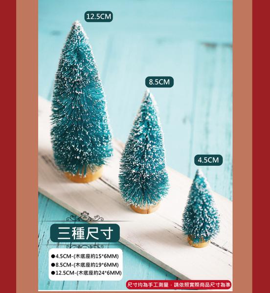 【04764】 4.5公分 聖誕節迷你雪松聖誕樹 聖誕佈置 聖誕樹 聖誕節 聖誕節裝飾 聖誕節禮物 交換禮物