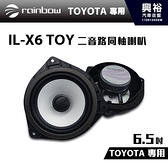 【rainbow】TOYOTA專用 IL-X6 TOY 6.5吋二音路同軸喇叭*正品公司貨