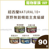 寵物家族-紐西蘭NATURAL10+ 原野無穀機能主食貓罐90g(6入)