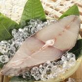 土魠魚片300g±10%