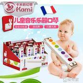 法國Janod兒童學生口琴樂器初學寶寶兒童口風琴音樂玩具培養天賦  極有家