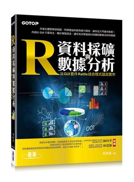 (二手書)R資料採礦與數據分析:以 GUI 套件 Rattle 結合程式語言實作
