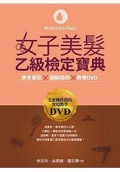 女子美髮乙級檢定寶典(書 DVD)