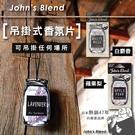 日本原裝 John's Blend吊掛香氛片 芳香片 可吊掛任何場所