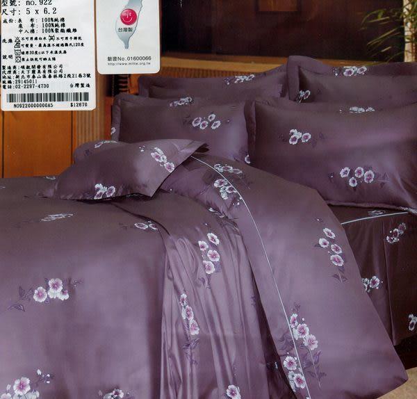 標準雙人5*6.2尺-台灣製造精品 POLO-922 精梳棉五件式床罩組