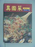 【書寶二手書T2/餐飲_NIN】異國菜(異國美食DIY)_蘇文彥, 瑪麗亞