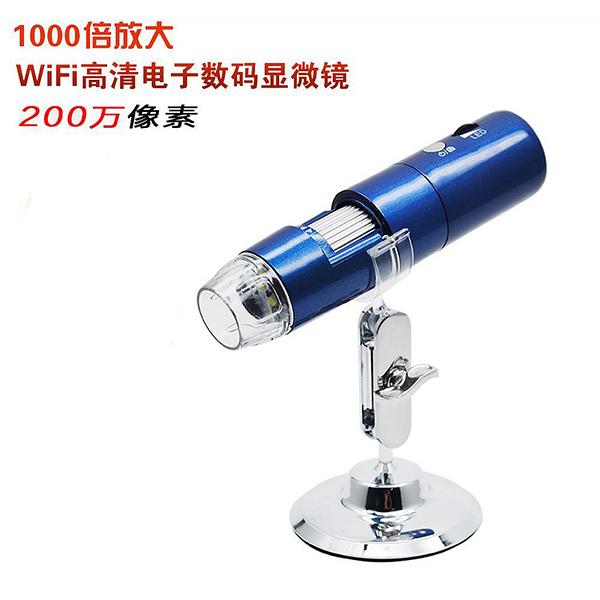 WiFi便攜式電子顯微鏡 200W高清觀察顯微鏡 1000倍工業顯微鏡