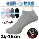 義大利老船長 MIT防黴健康素面毛巾底棉襪 短襪 消臭襪 船型襪