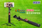 數配樂 公司貨 Mefoto 美孚 MK20C 碳纖維 藍牙 無線遙控 迷你腳架組 自拍棒 自拍桿 自拍神器 腳架