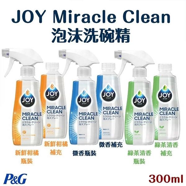 日本【P&G】JOY Miracle Clean 泡沫洗碗精 300ml (補充瓶)