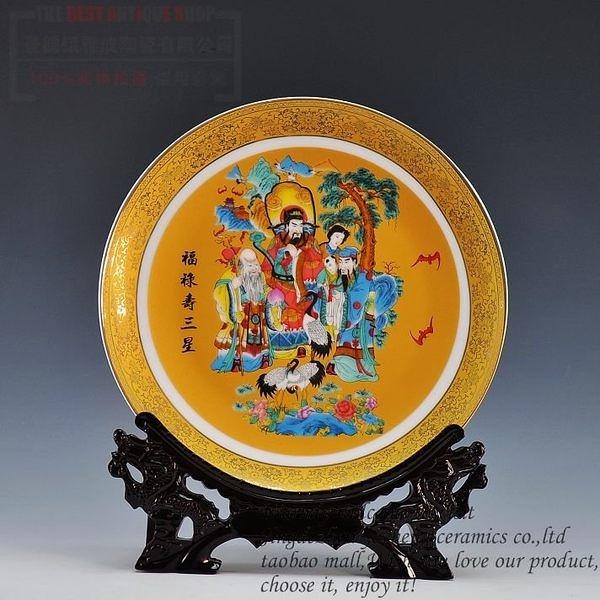 陶瓷器文房案瓷盤子福祿壽三星 擺件