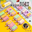 雪糕模具家用做冰棒冰棍冰淇淋冰糕的膠磨具自制兒童【宅貓醬】