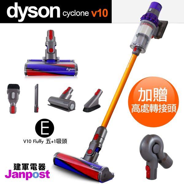 【建軍電器】現貨不用等 一年保固 最新上市 Dyson Cyclone V10 加強版Fluffy 五+1吸頭