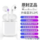 藍芽耳機 【自帶彈窗】無線藍牙耳機5.0雙耳適用小米vivo蘋果oppo華為p30Pro超長續航 快速出貨