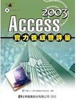 二手書博民逛書店《Access 2003 實力養成暨評量(第二版)(附範例光碟)