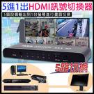 【台灣安防】監視器 5路HDMI 5進1出切換器 5個設備輸出到一個顯示器 可進行切換 4K 信號切換器
