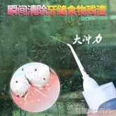 沖牙器 牙喜電動洗牙器洗牙機 家用 沖牙機沖牙器便攜水牙線超聲洗牙機 MKS聖誕滿1件聖誕1件免運