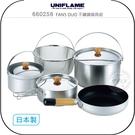 《飛翔無線3C》UNIFLAME 660256 FAN5 DUO 不鏽鋼鍋具組│公司貨│日本精品 戶外露營 郊外野餐