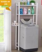 衛生間浴室落地置物架廁所馬桶架洗衣機架子洗手間防水免打孔壁掛HRYC【快速出貨】