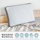 恆溫呼吸止鼾設計天絲獨立筒枕(2入)/H&D東稻家居
