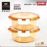 【美國康寧 Pyrex】圓型640ml 透明玻璃保鮮盒-2件組(AMBS0205)