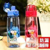 水杯  史努比兒童水杯夏季小學生水壺幼兒園防摔吸管杯家用便攜塑料杯子