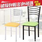 餐椅 簡易餐廳椅子靠背家用簡約現代飯店快餐椅時尚酒店餐桌椅鐵藝成人 1995生活雜貨NMS