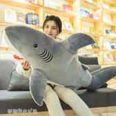 毛絨玩具 大鯊魚毛絨玩具公仔玩偶抱枕白鯊抱著睡覺的布娃娃「夢露時尚女裝」
