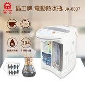 【附發票】晶工牌 3.6L電動熱水瓶 (JK-8337)電動 碰杯 熱水