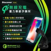 [富廉網]【Discover】PU300 無線快速充電重力車載手機架