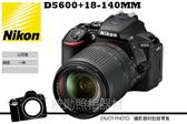 NIKON D5600 18-140MM KIT 國祥公司貨