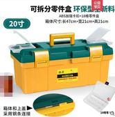 五金家用塑料大號小中號手提式電工多功能維修車載盒收納箱工具箱【20寸加強款(全新料)】