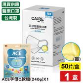 艾可兒醫用口罩-50入(黃) + ACE字母Q軟糖-240g 專品藥局【2016140】