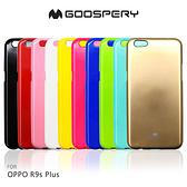 GOOSPERY OPPO R9s Plus JELLY 閃粉套 保護套 鏡頭保護 全包包覆 手機殼 保護殼 軟套 軟殼