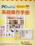 二手書R2YB2012年《PChome online 商店街 系統操作手冊 1C