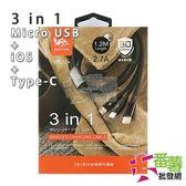 3合1鋁合金編織充電線 黑 1.2M 2.7A [DI3]- 大番薯批發網