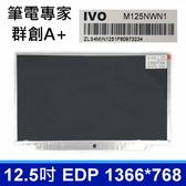 全新 12.5 吋 筆電面板 M125NWN1 液晶螢幕 更換維修 FRU 01EN365 01EN364 04X0433 LENOVO X240 X250